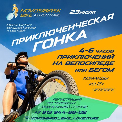 Novosibirsk Bike Adventure