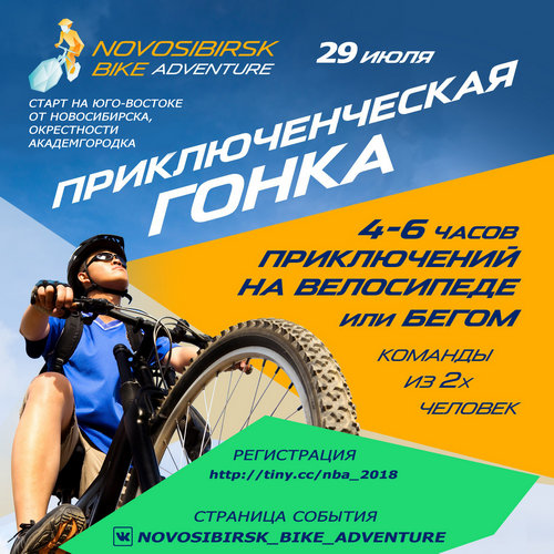 Novosibirsk Bike Adventure 2018