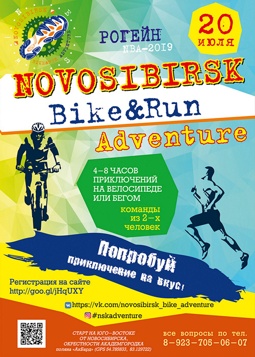 Афиша Novosibirsk Bike/Run Adventure 2019
